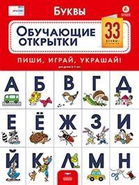 Речь плюс. Буквы. Обучающие открытки. 33 буквы-открытки для детей 5-7 лет. Пиши, играй, украшай.