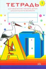 Нищева. Тетрадь для обучения грамоте детей дошкольного возраста №1. (ФГОС)