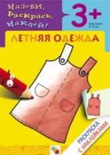 Раскраска с наклейками. Летняя одежда. 3-5 лет. /Мигунова. (-)