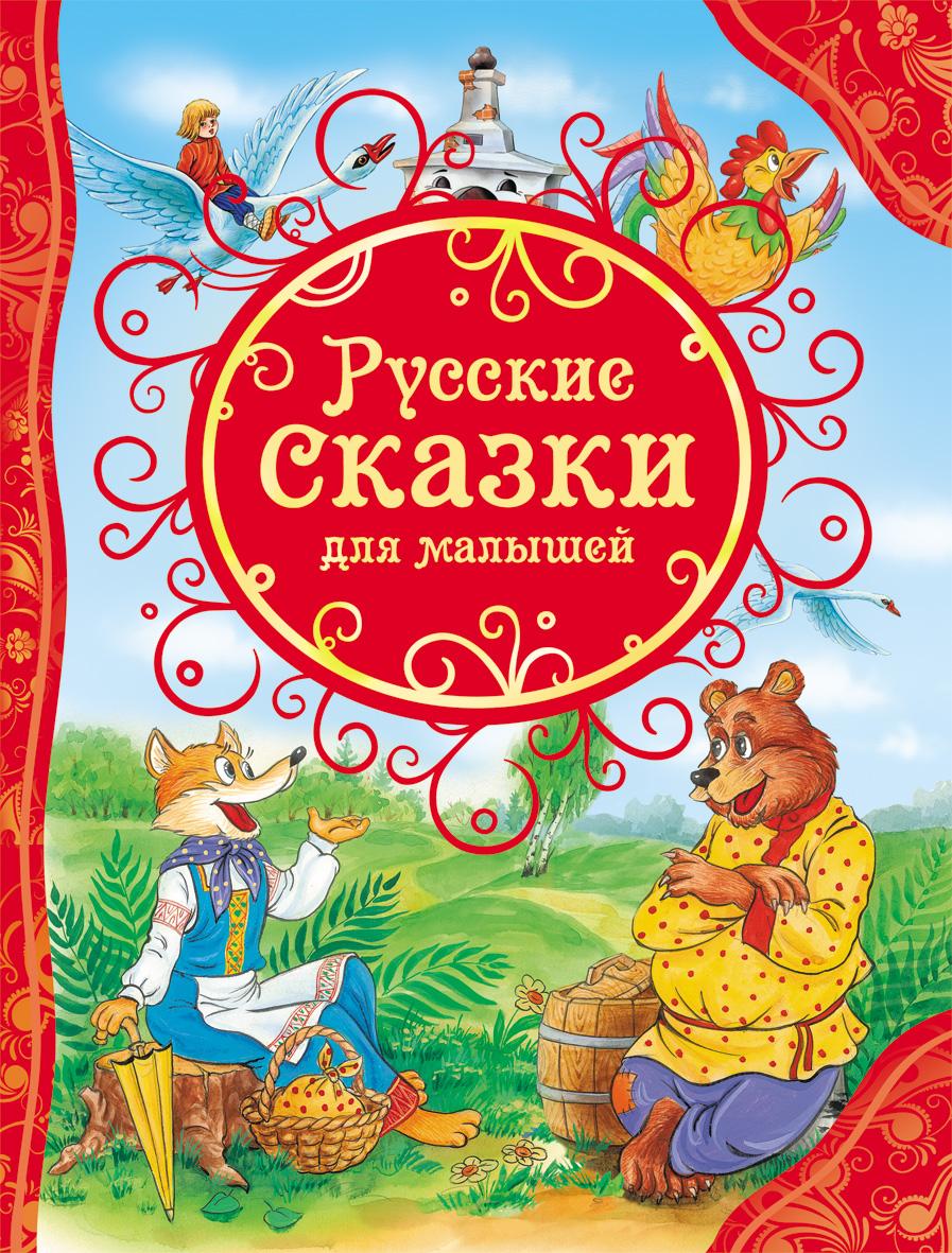 015239 Росмен.Русские сказки.асс