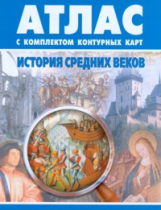 Атлас. История Средних веков. (с контурными картами). (Новосибирск)