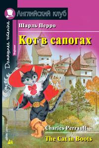 Перро. Кот в сапогах. Домашнее чтение. (КДЧ на англ.яз., адаптированный текст).
