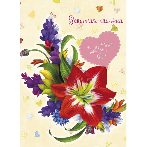 "080075 Записная книжка А7  48л. ""Цветы и сердечки"""