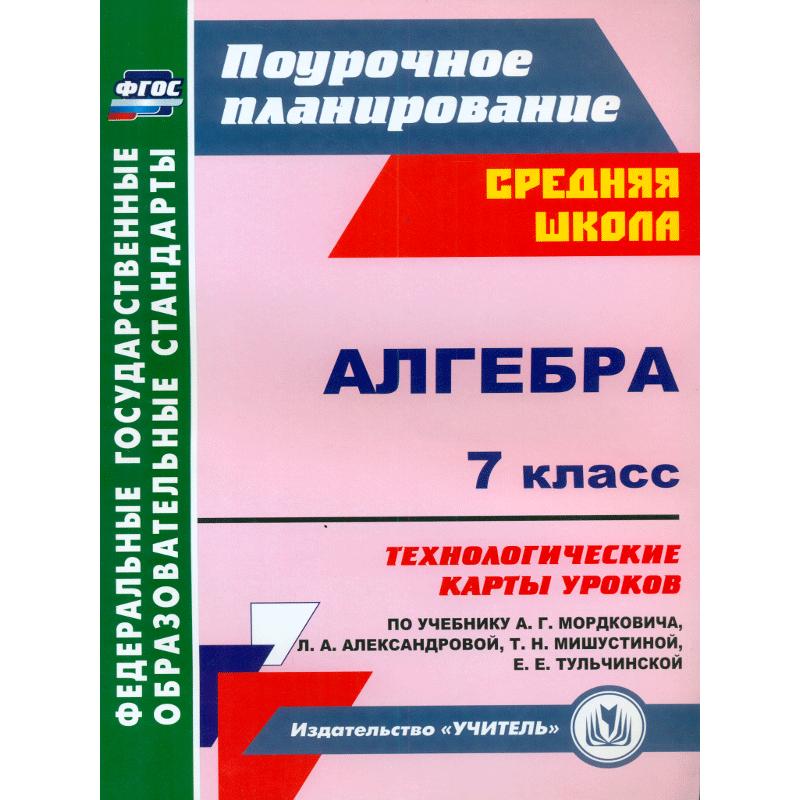 ДР Мордкович. Алгебра 7 кл. / Попов. (ФГОС).