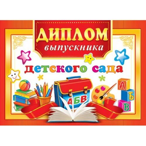 081960 Диплом выпускника детского сада