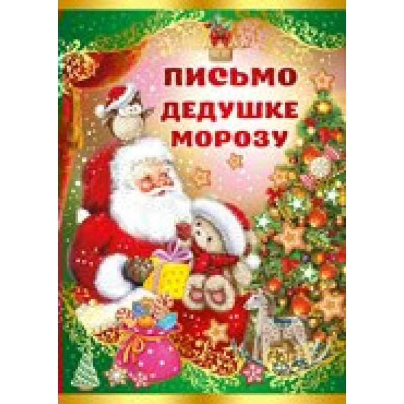 076070 Письмо Деду Морозу. лист А5.