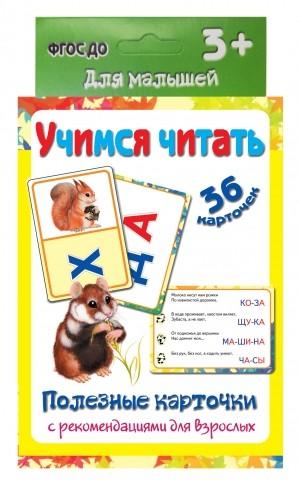 Полезные карточки. Учимся читать. (Составитель Медеева И.Г.). 3+. ФГОС ДО.