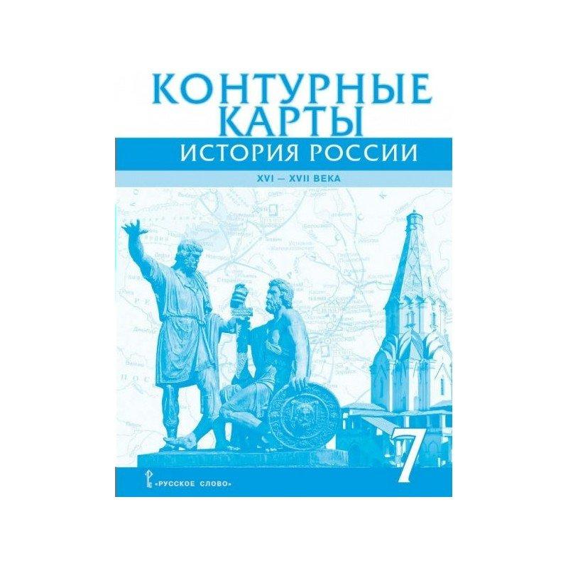 Контурные карты. История России XVI-XVII века 7 кл.