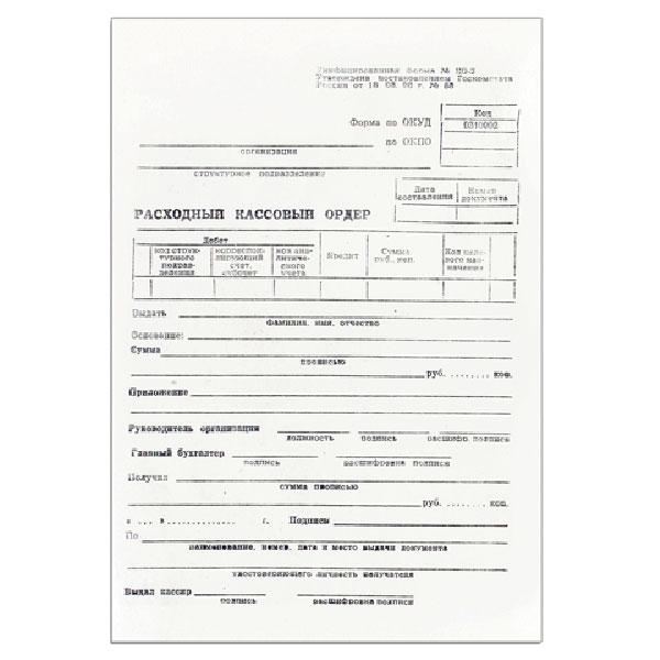 001753 Бланк расходно-кассовый ордер А5