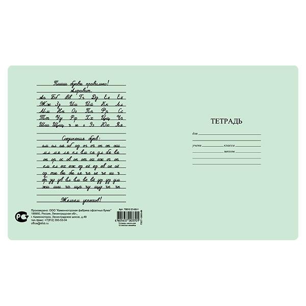 032271 Тетрадь 12л.,зеленая обложка,линейка