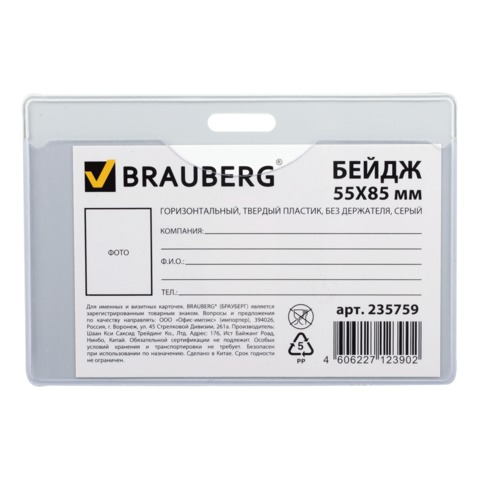 067311 Бейдж BRAUBERG, 55х85 мм,горизонтальный,твердый пластик, без держателя, серый
