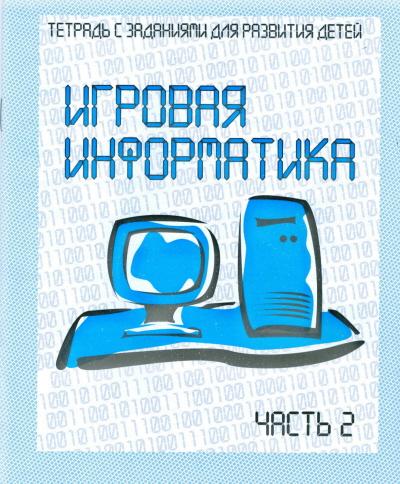 038676 ВД. Игровая информатика Часть 2