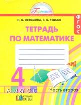 Истомина. Математика. Рабочая тетрадь 4 кл. (1-4). В 2-х ч. Часть 2. (ФГОС)
