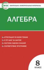 КИМ Математика. Алгебра 8 кл. ФГОС /Черноруцкий.