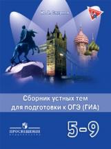 Смирнов. Английский язык. 5-9 кл. Сборник устных тем для подготовки к ОГЭ (ГИА).