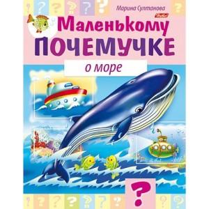 """041793 Маленькому почемучке """"О море"""""""