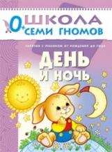 ШСГ Первый год обучения. День и ночь./Денисова. (-)