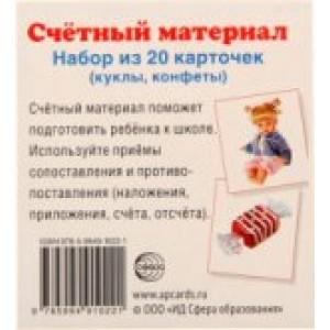 """036803 Набор счетного материала 20 кар. """"Кукла,конфеты"""""""