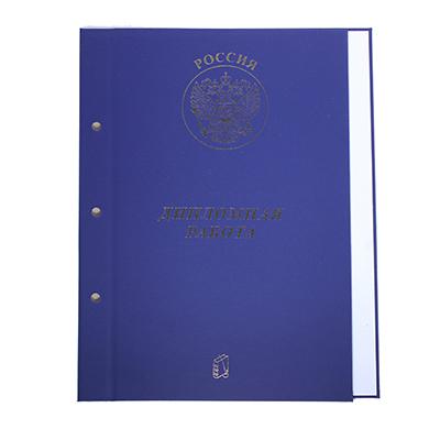 051818 Папка для дипломных работ А4, без бумаги, на 3  БОЛТАХ