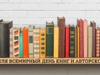 О новых мирах, саморазвитии или же коротко – о книге